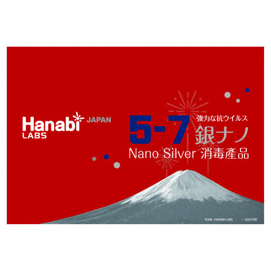 Hanabi nano silver multi-purpose bactericidal spray
