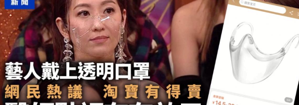 TVB藝人「透明口罩」引內地熱議 網店售「胡杏兒同款」單件17元