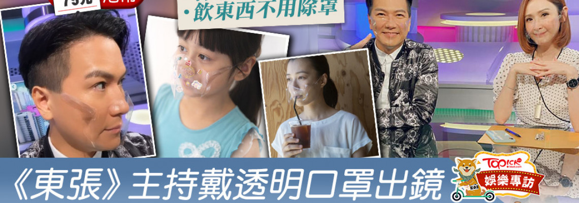 【東張西望】陳貝兒區永權戴透明口罩做主持 日本透明口罩受注目