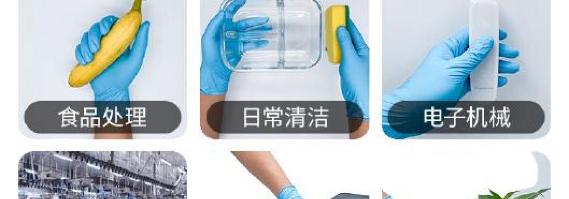 你知道丁腈手套背後隱藏了多少秘密嗎?