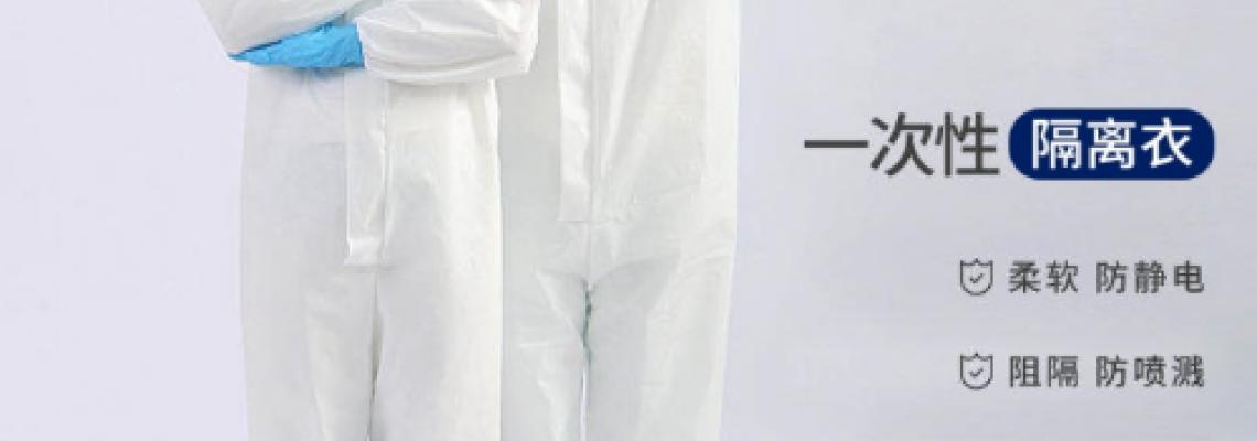 一次性防護服和隔離衣的區別