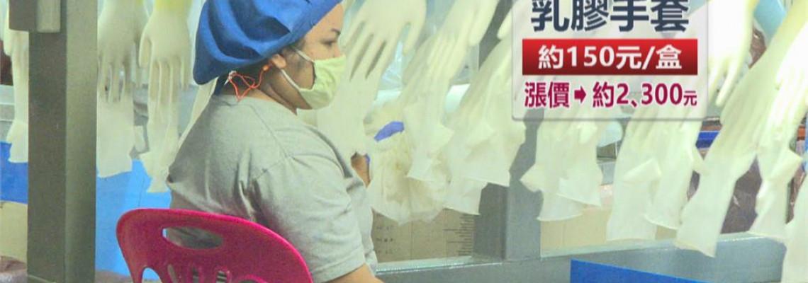 醫用乳膠手套大缺貨!「吃手扒雞用」塑膠手套成診所替代品