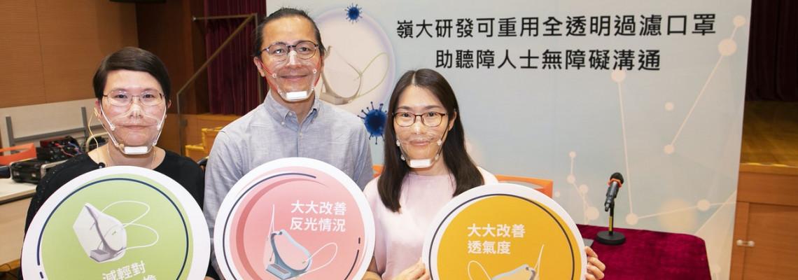 嶺大研可重用ASTM Level 3全透明口罩 助聽障人士無障礙溝通