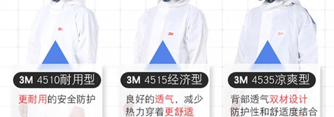 3M防護服使用方法及使用注意事項