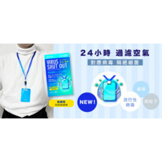 Japan VIRUS SHUT OUT Anti-bacterial Disinfecting Pocket Hanger Effective Use for 30 Days