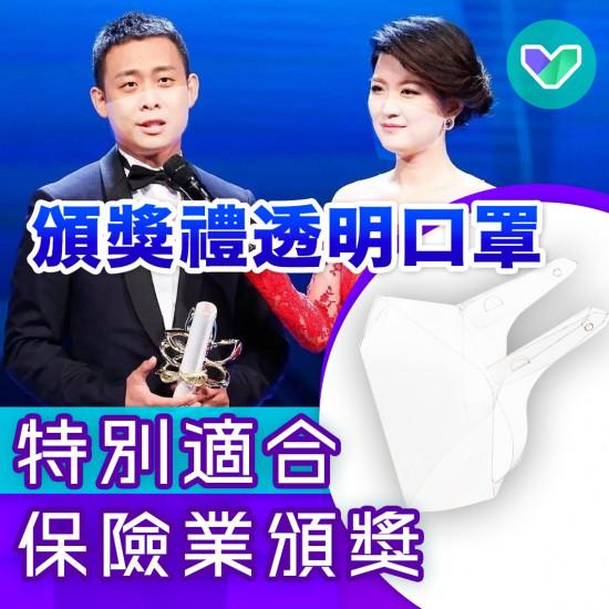 頒獎禮透明口罩