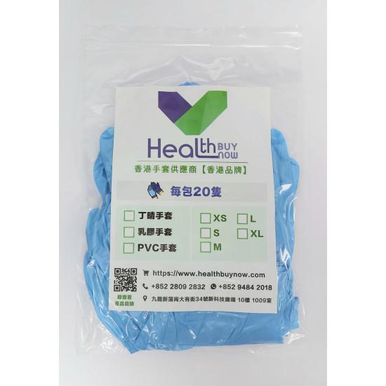 袋裝丁晴手套【馬來西亞製】HEALTHBUYNOW 出品(10包起批)