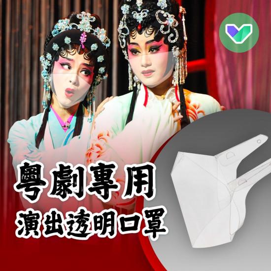 粵劇唱曲透明口罩