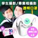 學生攝影/畢業相透明口罩【優惠套餐】