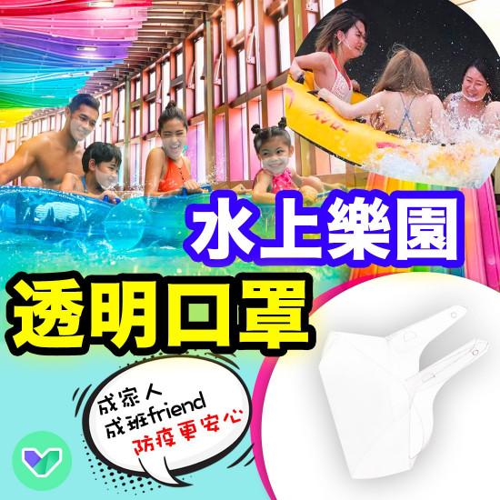 水上樂園防水【透明口罩】
