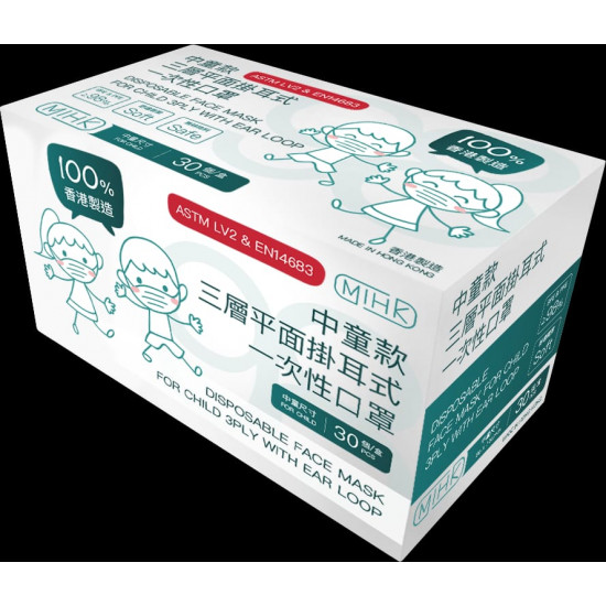 MIHK Children's Mask (Made in Hong Kong) (Minimum batch of 10 boxes)
