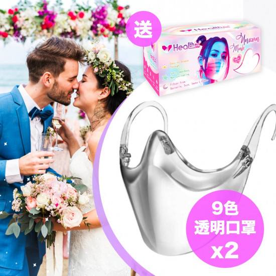 Wedding transparent mask discount package