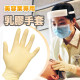 Latex gloves [special for beauty industry][Lot of 30 boxes]