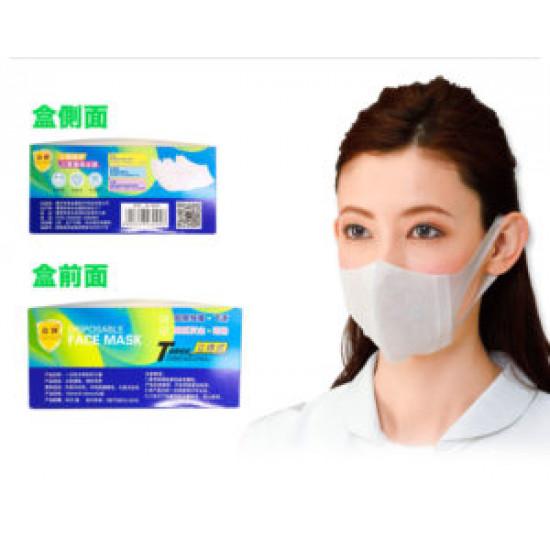【成人口罩】立體防護口罩