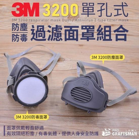 3M 3200 single hole type (medium size) (10 boxes minimum batch)