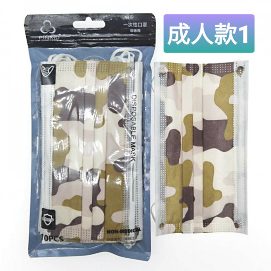 Camouflage mask (children and adult models)