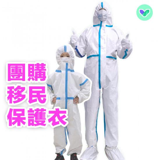 飛機保護衣【適合移民/機艙使用】
