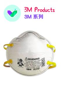 3M口罩及防疫用品