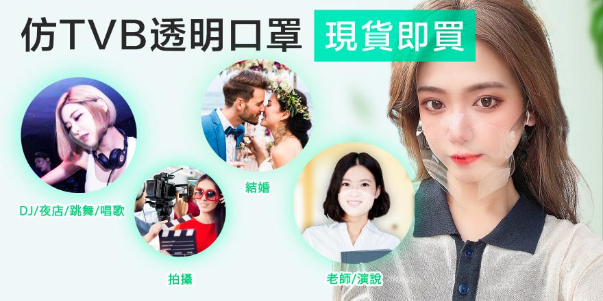 TVB透明口罩 現貨即買
