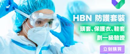 Healthbuynow 保護裝備