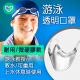 游泳透明口罩,游泳教練透明口罩